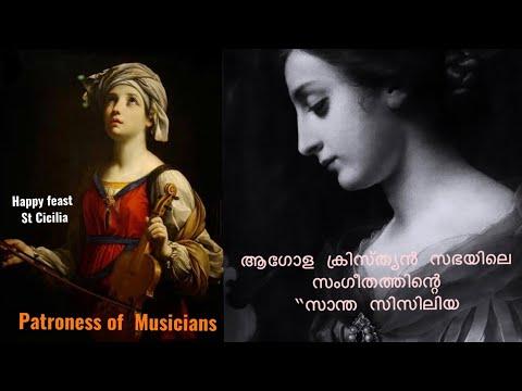 "Santa Cecilia In Trastevere  ആഗോള ക്രിസ്ത്യൻ സഭയിലെ സംഗീതത്തിന്റെ ""സാന്ത സിസിലിയ"""