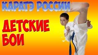 Каратэ России. Детские бои #3./ Russia karate. Kids fighting.