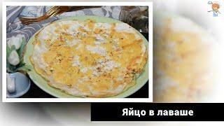 Омлет в лаваше – быстрый завтрак на скорую руку для лентяев и тех, кто не любит готовить!