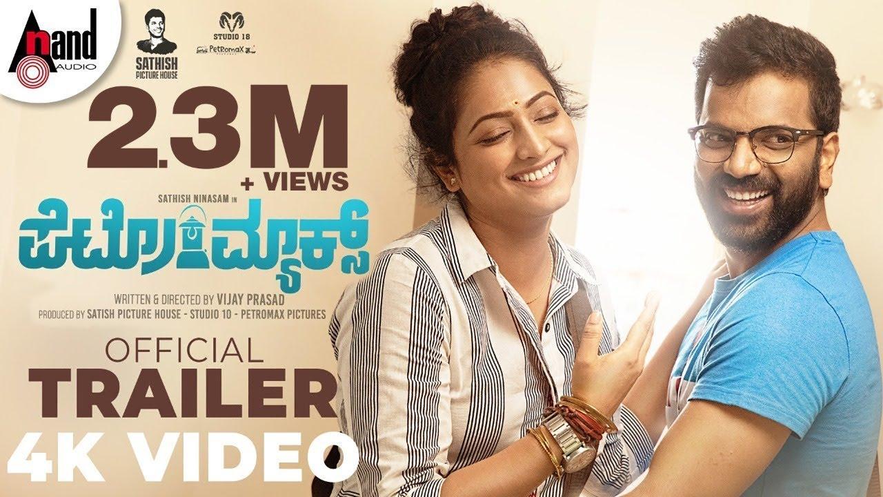 Petromax  Kannada Trailer  Sathish Ninasam   Hariprriya   Vijayaprasad   J Anoop Seelin  Anand Audio