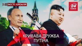 Вєсті Кремля. Ніж у спину КНДР від Путіна
