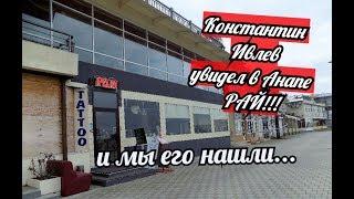 """Константин Ивлев нашёл в Анапе """"РАЙ""""  НА НОЖАХ"""