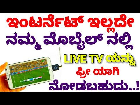 ಇಂಟರ್ನೆಟ್ ಇಲ್ಲದೇ ಮೊಬೈಲ್ ನಲ್ಲಿ ಲೈವ್ ಟಿವಿ ನೋಡಬಹುದಾ..? Live TV without Internet | Technology in Kannada