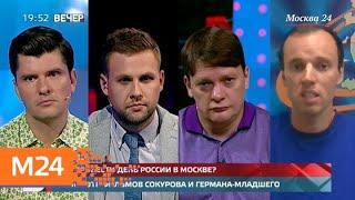 """Смотреть видео """"Вечер"""": как провести День России в Москве - Москва 24 онлайн"""