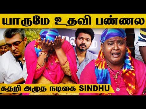செத்தா தான் Ajith., Vijay வருவீங்களா? - கதறி அழுத நடிகை சிந்து..! | Angadi Theru Sindhu | PressMeet