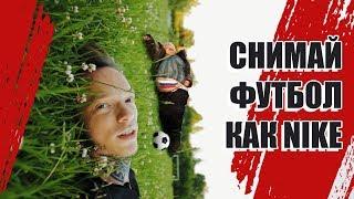ЧМ 2018 | Снимай футбол в стиле Найк или Адидас | Дворовый футбол