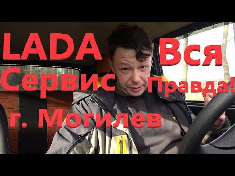 LADA Сервис Могилев