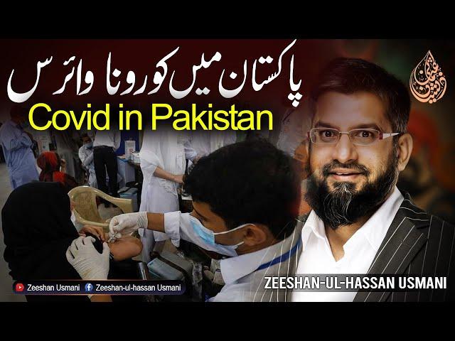 پاکستان میں کورونا وائرس