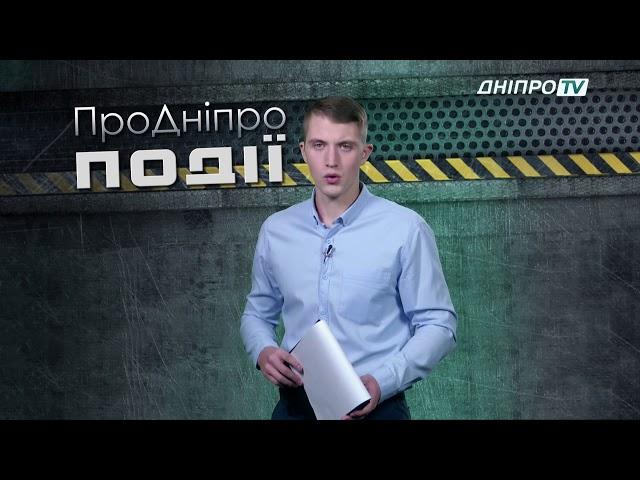 ПроДніпро Події 18.11.19