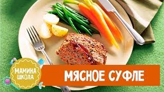 Мясное витаминное суфле. Рецепт