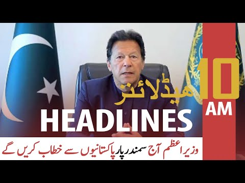 ARYNews Headlines | 10 AM | 29 APRIL 2021
