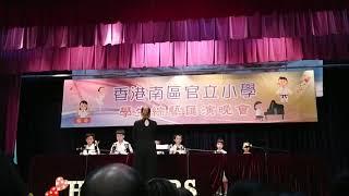 Publication Date: 2019-06-07 | Video Title: HKSDGPS 手鈴隊表演