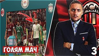 LIVERPOOL VS MILAN + ТРАНСФЕРИ! FIFA 18 AC MILAN CAREER MODE SHOW EP. 3