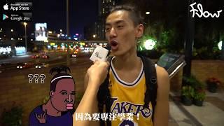 Flow 街訪 你問我答 香港青少年是否應該食雪條 瀨撻