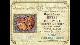 ☀Игра в бисер: воскресный вечер с Анжеликой Сусоенковой. Выпуск 50 ☀