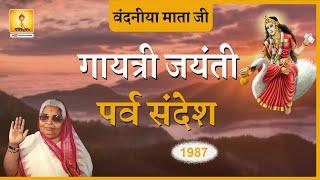 Gayatri Jayanti Parva Sandesh (1987) - Lecture Vandaniya Mata Bhagwati Devi Sharma