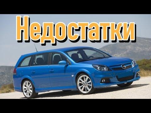 Opel Vectra C проблемы | Надежность Опель Вектра Ц с пробегом