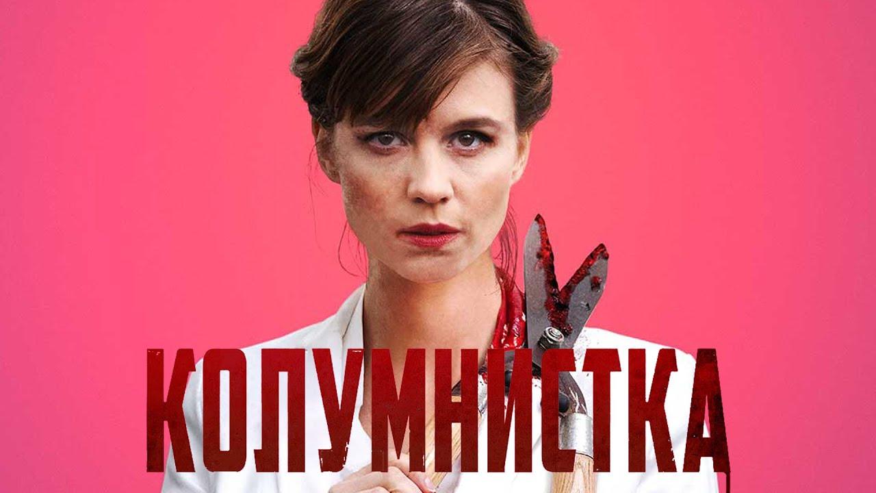 КОЛУМНИСТКА   Русский трейлер   Скоро в кино
