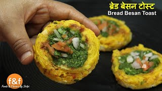Non-Fried Bread Besan Toast - ब्रेड बेसन टोस्ट - Easy Breakfast & Snacks Recipes by Shilpi