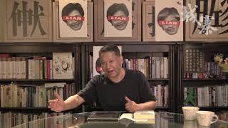 宣傳戰、TG及不合作運動 - 24/06/19 「三不館」1/2