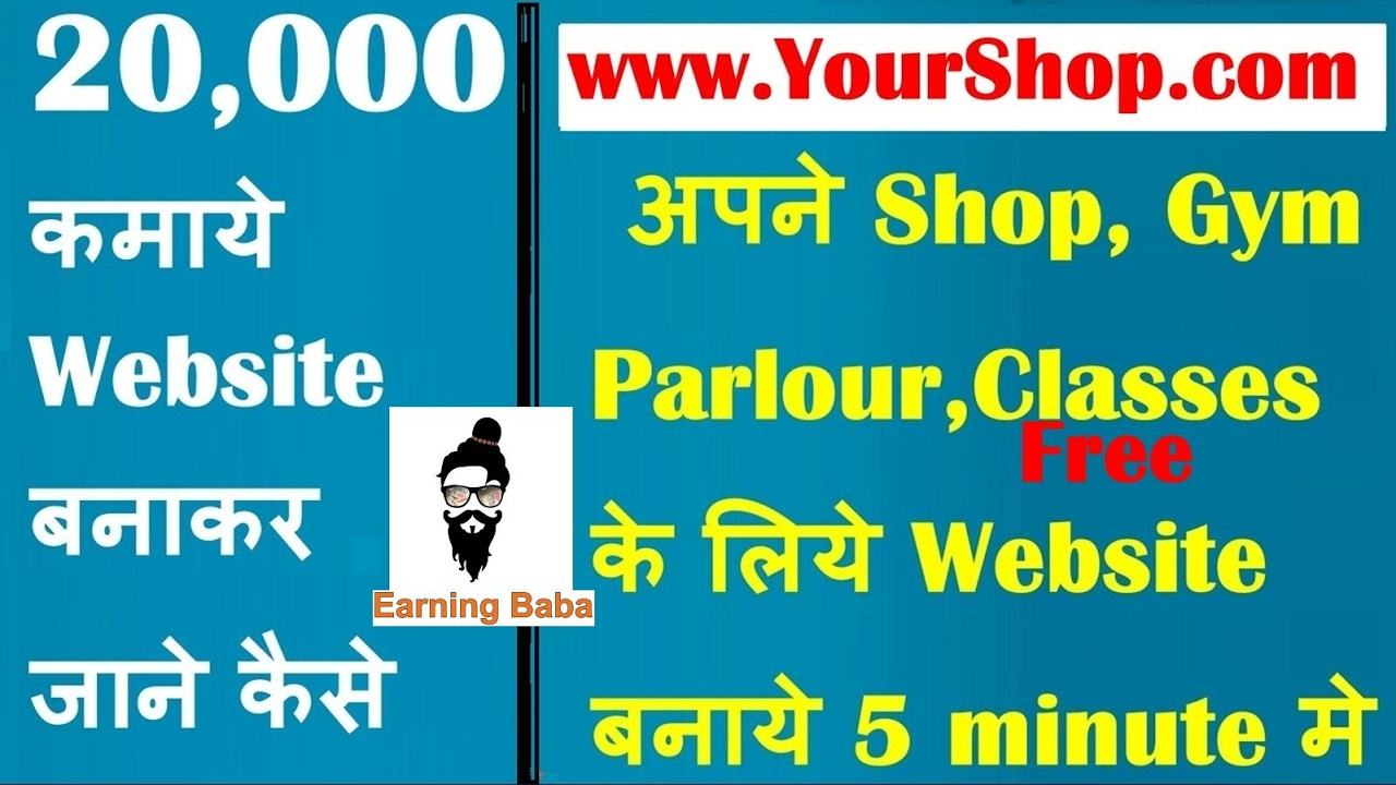 How to Create Website with Google Hosting Hindi& Earn online Earningbaba