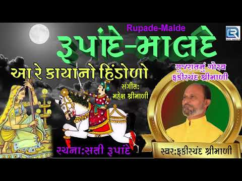 New Gujarati Bhajan 2018 - Aare Kaya No Hindolo | Rupande Malde Bhajan | Fakirchand Shrimali