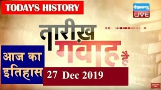 27 Dec 2019 | आज का इतिहास|Today History | Tareekh Gawah Hai | Current Affairs In Hindi | #DBLIVE