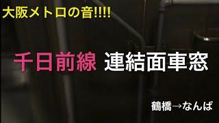 【あァァ~︎!!!メトロの音ォ~!!!!】大阪メトロ25系 連結面車窓(鶴橋→なんば)