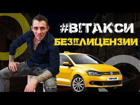 В такси без лицензии. Видео из машины такси
