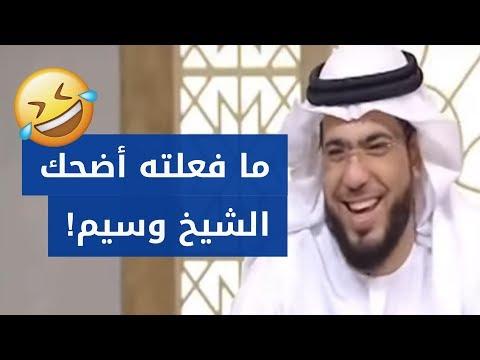 مكالمة مطولة مع المتصلة التي أضحكت الشيخ وسيم يوسف اليوم