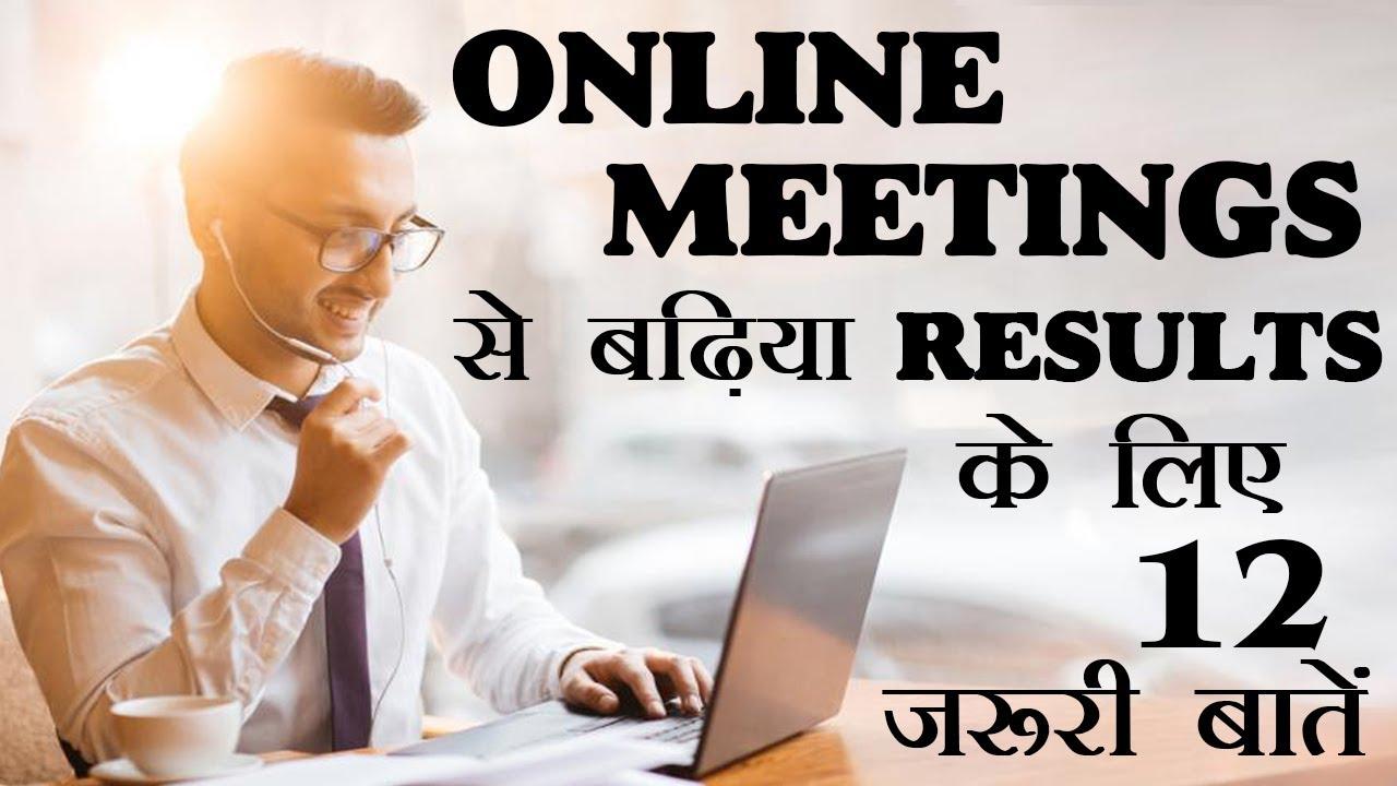 ONLINE MEETINGS से बढिया RESULTS लेने के लिए ये करें।EFFECTIVE ONLINE Network Marketing-DEEPAK BAJAJ