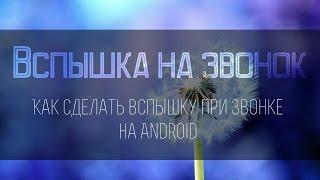 Как на Android сделать вспышку на звонок