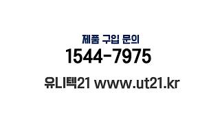 유니텍21,세파전자파차단기 실험영상