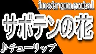036-6094-0 サボテンの花 作詞:財津和夫 作曲:財津和夫 音源作制器材 ...