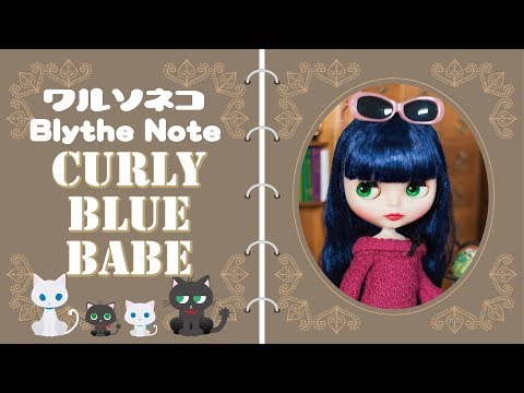 #353 ネオブライス カーリーブルーベイブ Neo Blythe Curly Blue Babe UNBOX 開封 ハスブロ限定