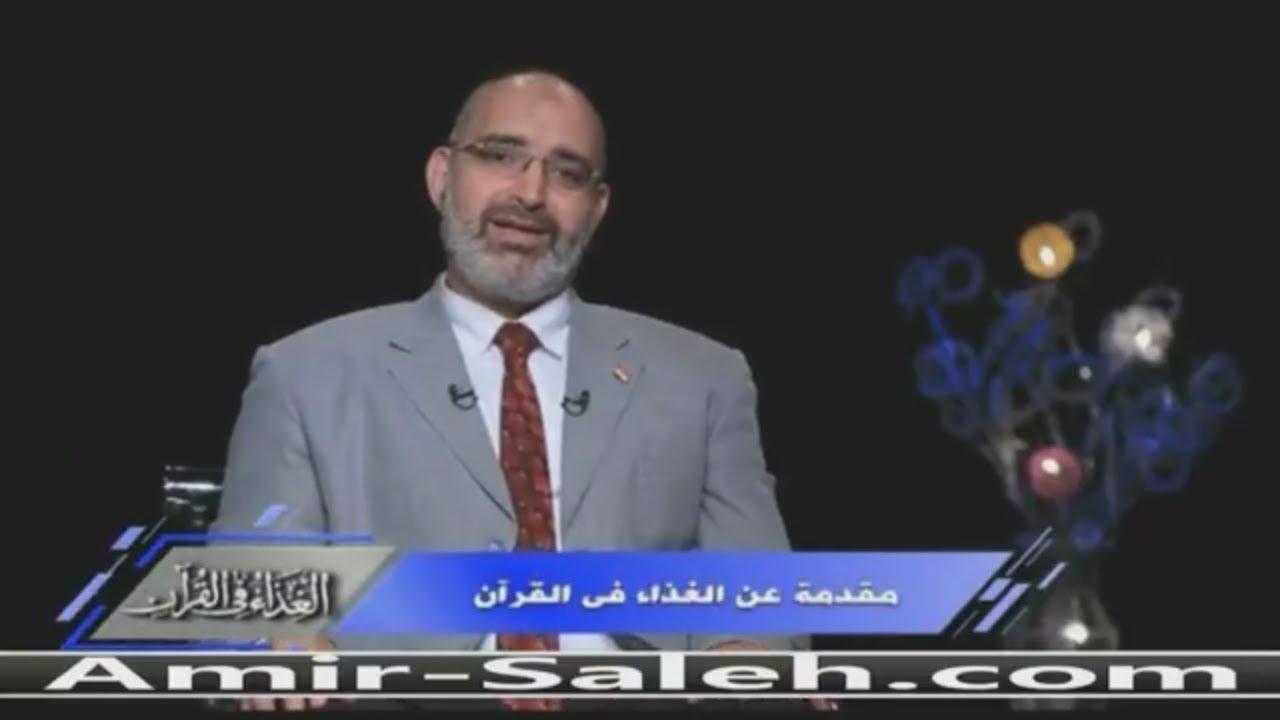 مقدمة عن الغذاء في القرآن | الدكتور أمير صالح