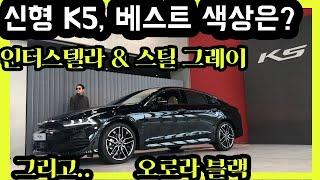 [기아 K5] 신형 2020 K5 색깔별 리뷰 두번째!…