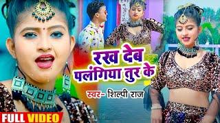 HD VIDEO | रख देब पलंगिया तुर के | Shilpi Raj & Babu Shailendra | Komal Singh New Video Song 2021