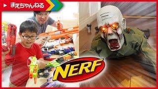 全編寸劇!うちにある全てのナーフを使って親子でゾンビを倒す!(前編)【NERF】   まえちゃんねる