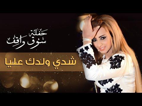 Zina Daoudia - Chedi Weldek (Souq Waqif) | زينة الداودية - شدي ولدك عليا (مهرجان سوق واقف) | 2016