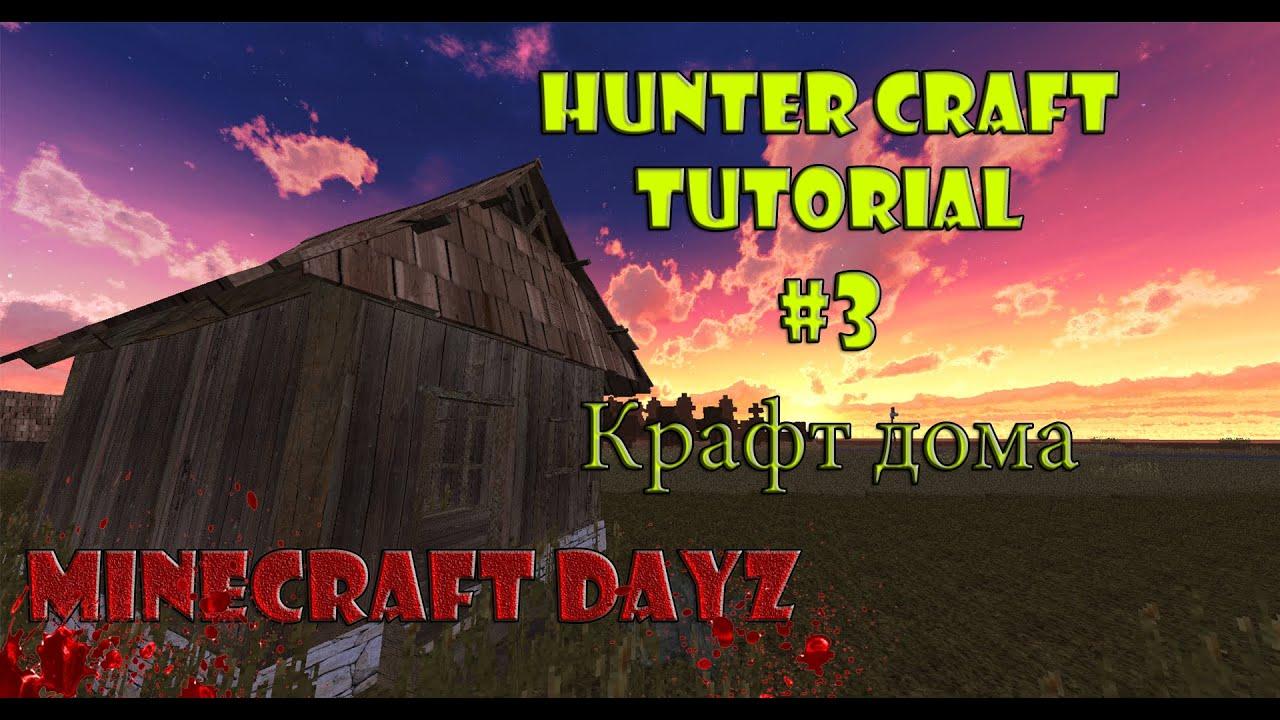 Tutorials HunterCraft | Minecraft DayZ #3 Крафт дома - YouTube
