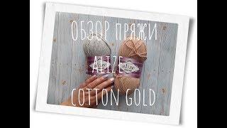 Что я вяжу из Alize Cotton Gold