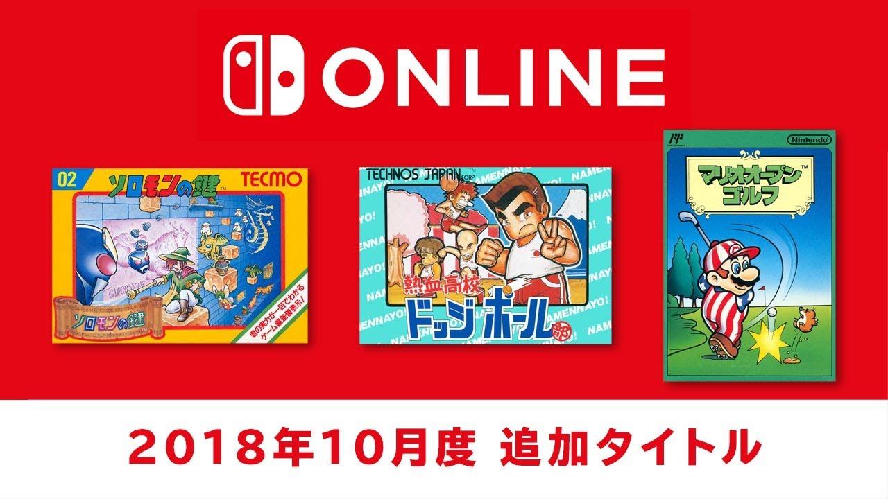 Nintendo выпустит еще три классические NES-игры для Switch