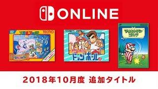 Nintendo Switch Online 10月の追加ファミコンゲームはこちら!