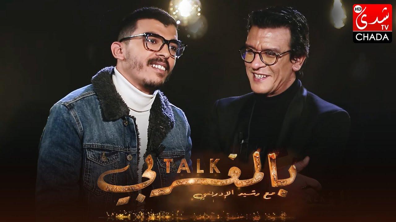 برنامج TALK بالمغربي - الحلقة الـ 09 الموسم الثالث | إكس فنان | الحلقة كاملة