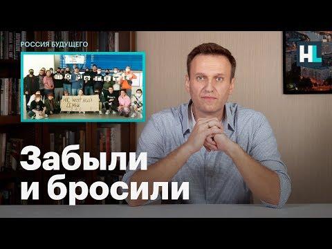 Навальный о том, как МИД предал и бросил граждан России