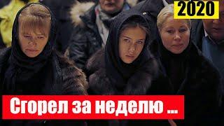 Ушел из Жизни Заслуженный Артист Российской Федерации