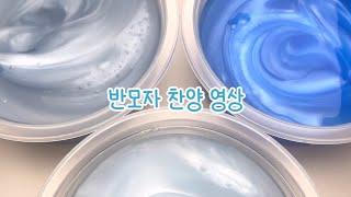반모자 찬양 영상