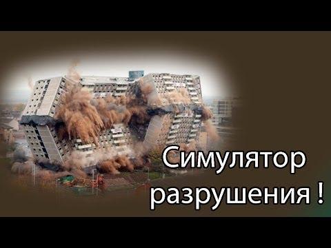 Разрушение играть онлайн / Флеш игры Разрушение