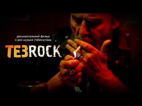 ТезROCK (english subs)